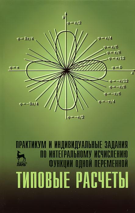 Практикум и индивидуальные задания по интегральному исчислению функции одной переменной. Типовые расчеты