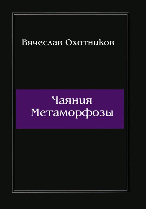 Вячеслав Охотников Чаяния Метаморфозы  клеман ф метаморфозы