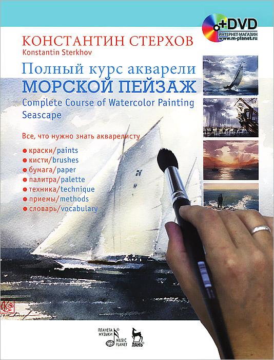 Полный курс акварели. Морской пейзаж / Complete Course of Watercolor Painting: Seascape (+ DVD-ROM)