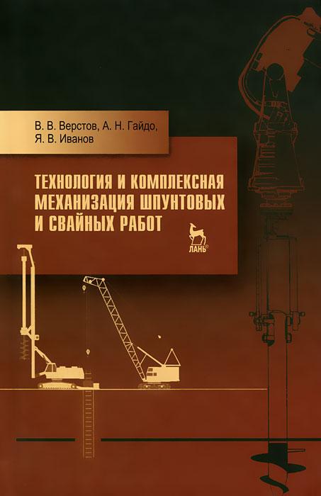 Технология и комплексная механизация шпунтовых и свайных работ