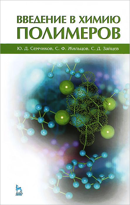 Введение в химию полимеров