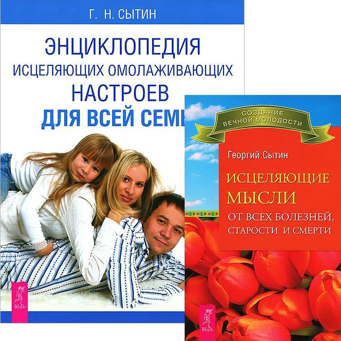 Исцеляющие мысли. Энциклопедия исцеляющих омолаживающих настроев (комплект из 2 книг)