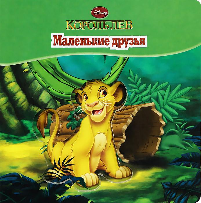 Король Лев. Маленькие друзья