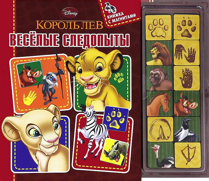 Король Лев. Веселые следопыты. Книжка с магнитами