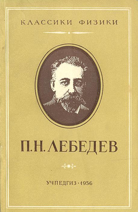 П. Н. Лебедев