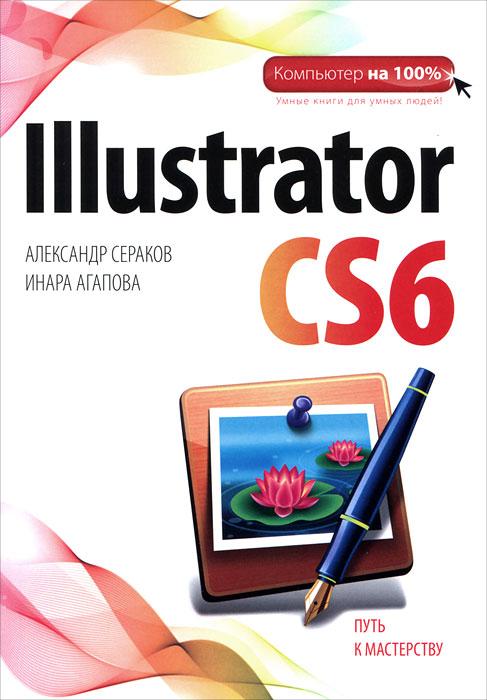 Illustrator CS6 ( 978-5-699-56129-2 )