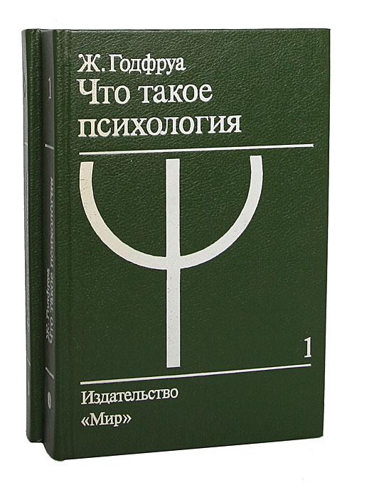 Что такое психология (комплект из 2 книг)