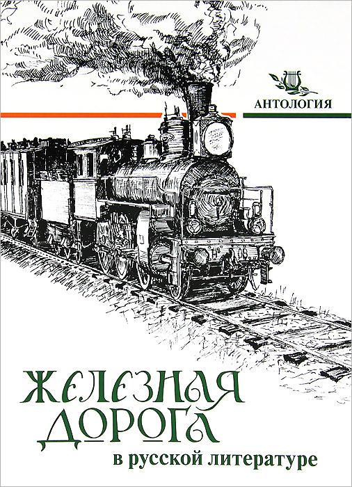 Железная дорога в русской литературе