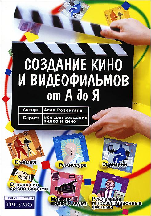 Создание кино и видеофильмов от А до Я