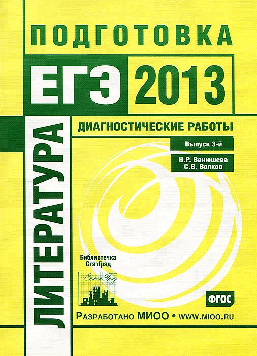 Литература. Подготовка к ЕГЭ в 2013 году. Диагностические работы. Выпуск 3