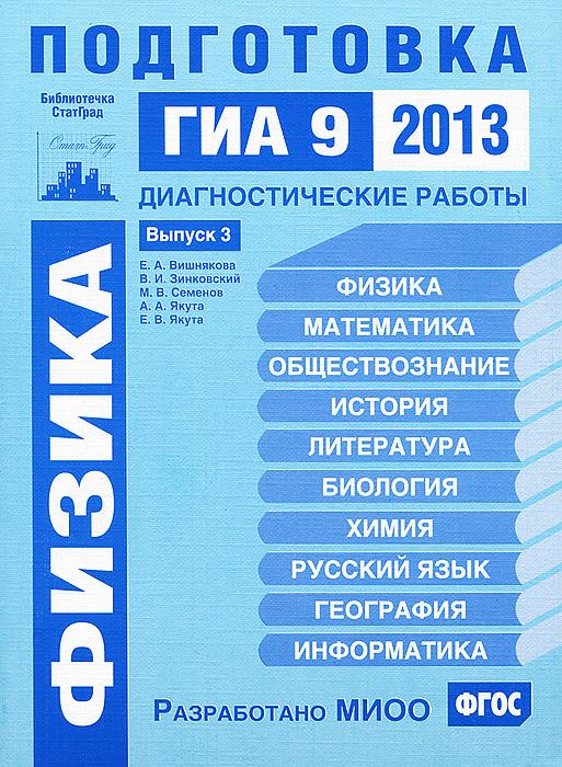 Физика. Подготовка к ГИА 9 в 2013 году. Диагностические работы. Выпуск 3