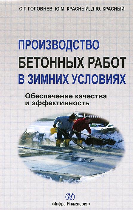 Производство бетонных работ в зимних условиях. Обеспечение качества и эффективность