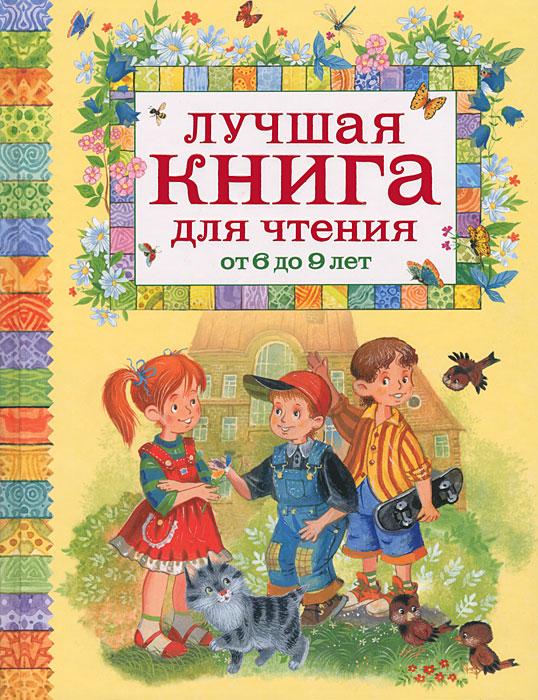 Лучшая книга для чтения от 6 до 9 лет