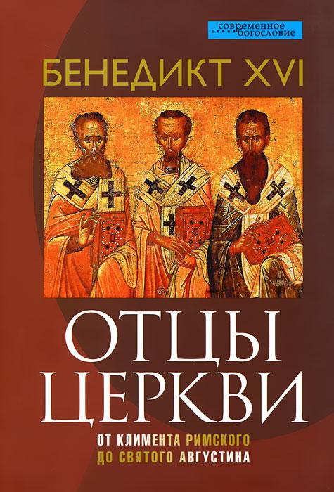 Отцы церкви. От Климента Римского до святого Августина
