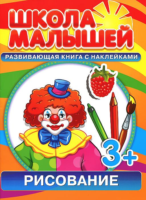 Рисование для 3-х лет. Развивающая книга с наклейками12296407Школа малышей - это обучающее издание, разработанное специально для наших детей! Система занятий создана таким образом, чтобы обеспечить необходимый уровень развития ребенка в соответствующем возрасте от 2 до 5 лет. Эти издания позволят развить у ребенка память, внимание, мышление, логику, а также научат счету, рисованию, чтению. Поиграйте с ребенком в школу, и он будет благодарен Вам! Ведь это надо знать! В качестве подсказок и ответов более 50 наклеек!