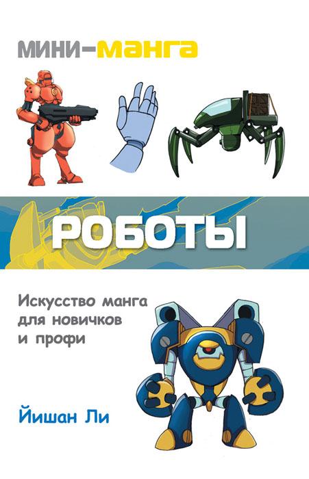 Мини-манга. Роботы ( 978-5-699-53768-6 )