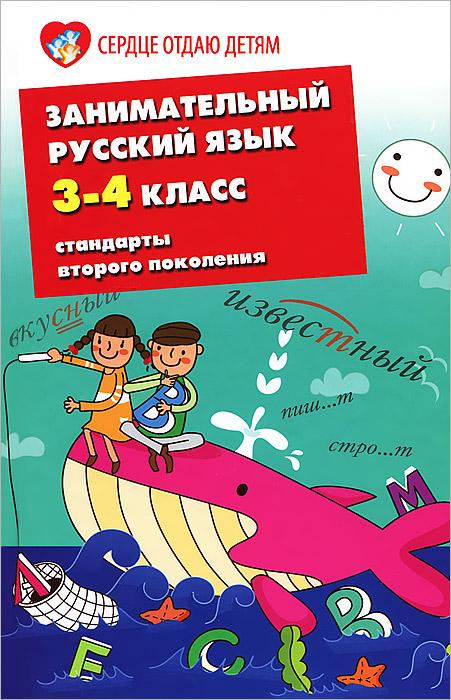 Занимательный русский язык. 3-4 класс. Стандарты второго поколения
