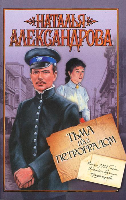 Тьма над Петроградом ( 978-5-271-34777-1 )