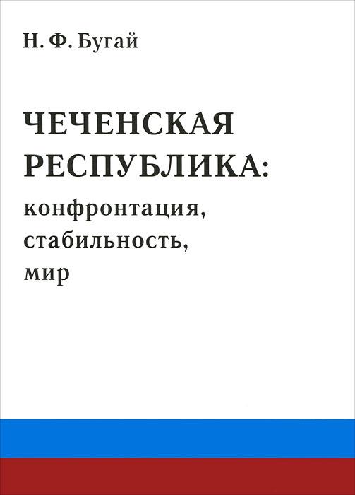 Чеченская республика. Конфронтация, стабильность, мир