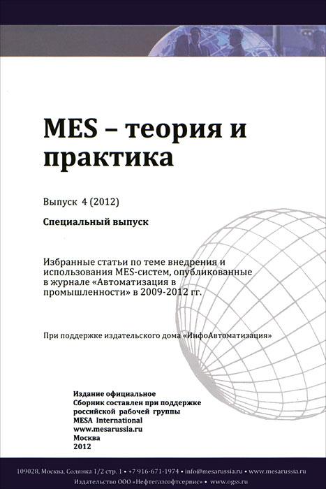 MES - Теория и практика. Выпуск 4