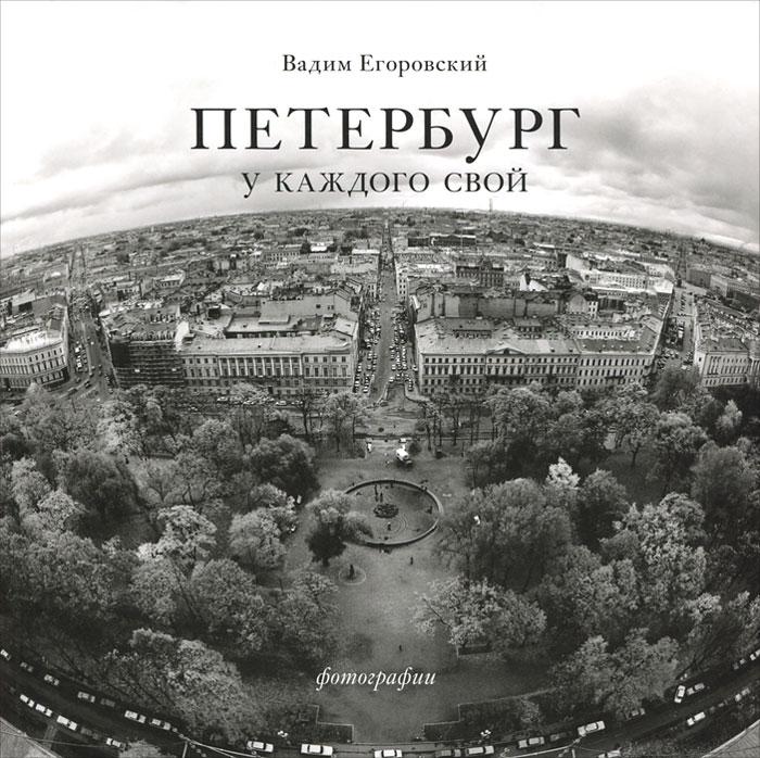 Петербург у каждого свой. Фотографии