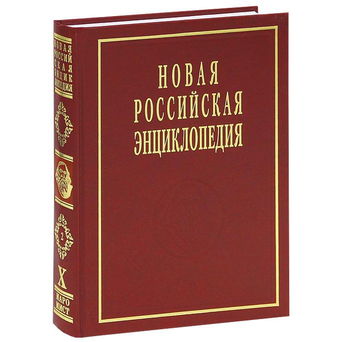 Новая Российская энциклопедия. Том 10. Марониты-Мистра