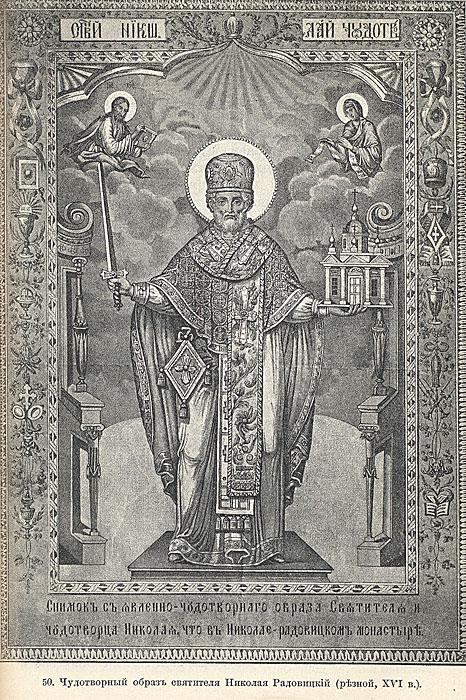 Житие и чудеса Св. Николая Чудотворца и слава его в России. В 2-х частях. В одной книге