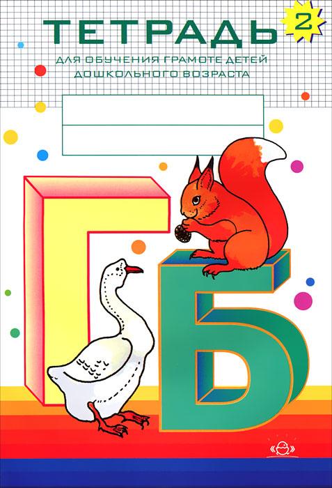 Тетрадь №2 для обучения грамоте детей дошкольного возраста