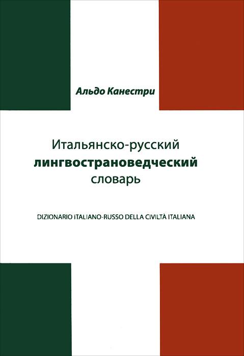 Итальянско-русский лингвострановедческий словарь / Dizionario Italiano-Russo Civilta Italiana