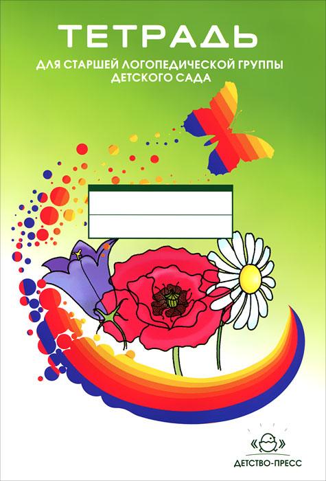 Тетрадь для старшей логопедической группы детского сада