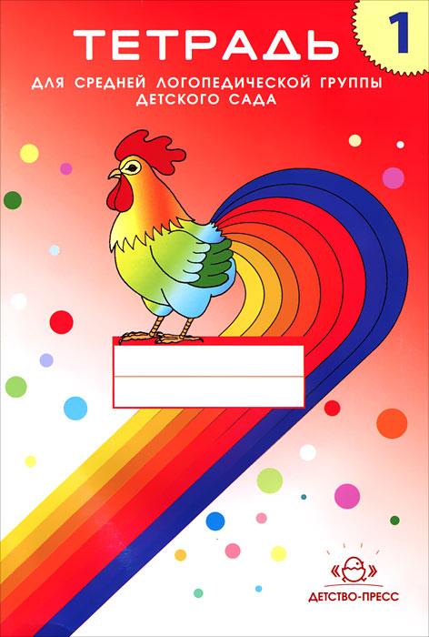 Тетрадь №1 для средней логопедической группы детского сада