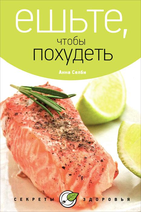 Ешьте, чтобы похудеть