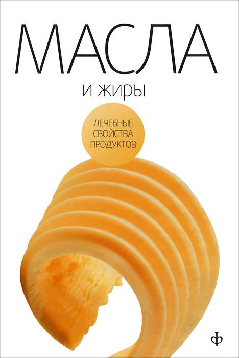 Масла и жиры