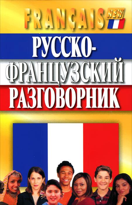 Русско-французский разговорник ( 978-5-8475-0694-6,978-5-8475-0736-3 )