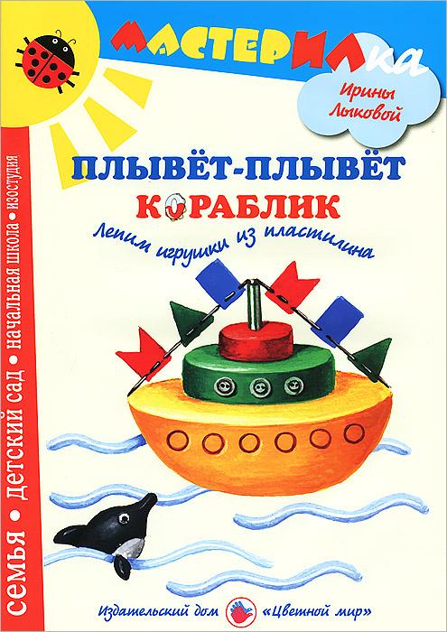 Плывет-плывет кораблик. Лепим игрушки из пластилина