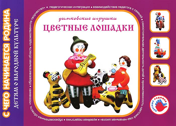 Дымковские игрушки. Цветные лошадки