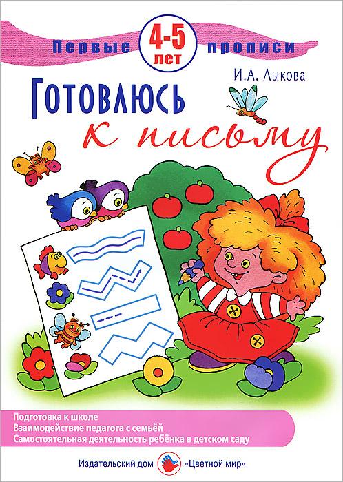 И. А. Лыкова Готовлюсь к письму