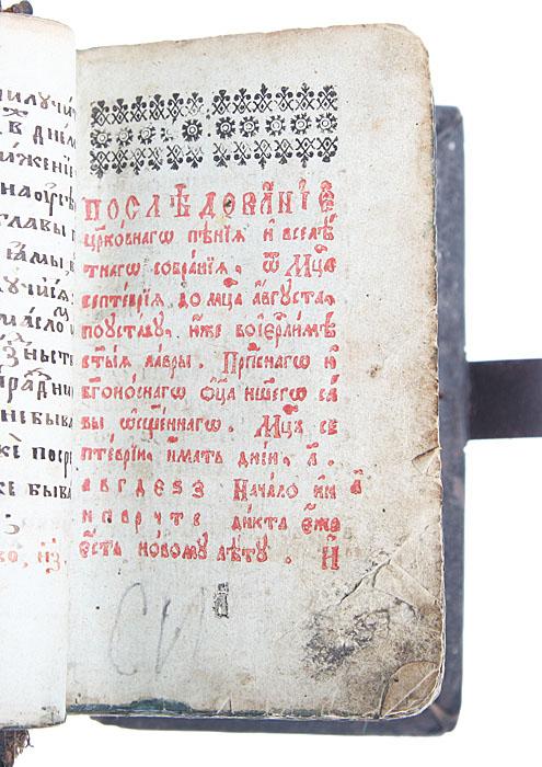 Святцы. Издание 1648 года. Редкость по В. Сопикову