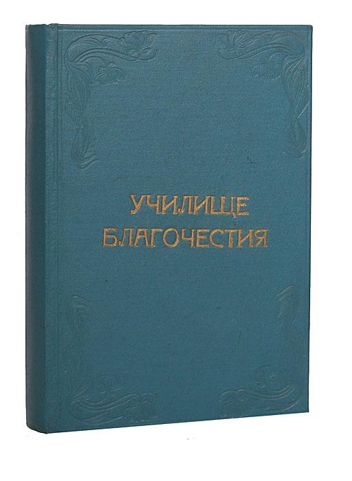Училище благочестия, или Примеры христианских добродетелей, выбранные из житий святых. В 2 томах. В одной книге