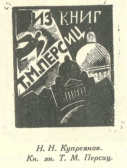 Старый Петербург на книжных знаках