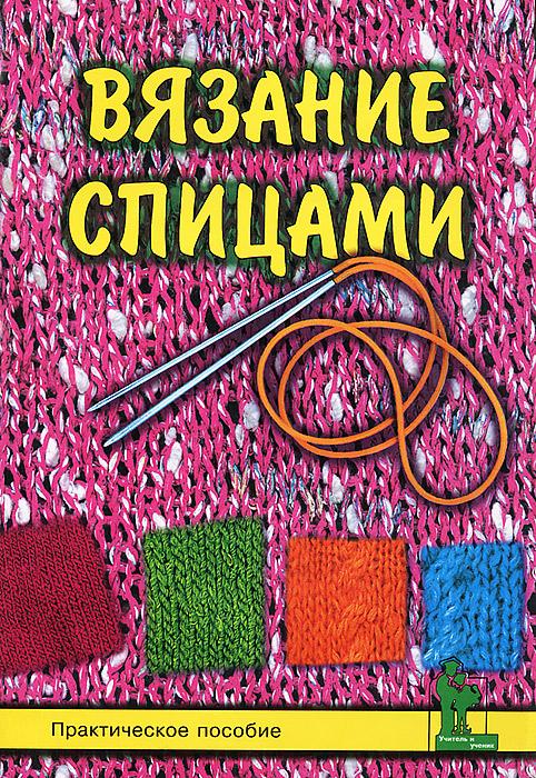 Вязание спицами. Практическое пособие