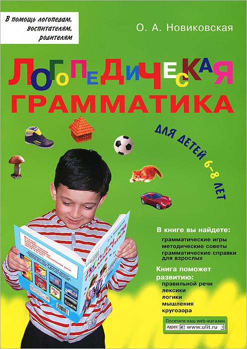 Логопедическая грамматика для детей от 6-8 лет