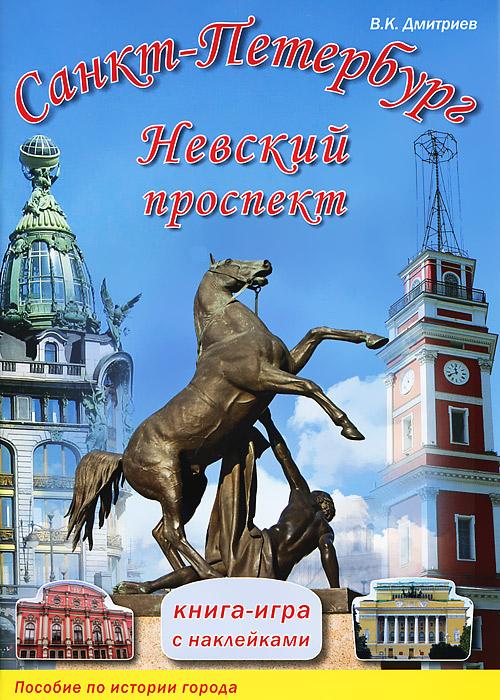 Санкт-Петербург. Невский проспект. Книга-игра с наклейками