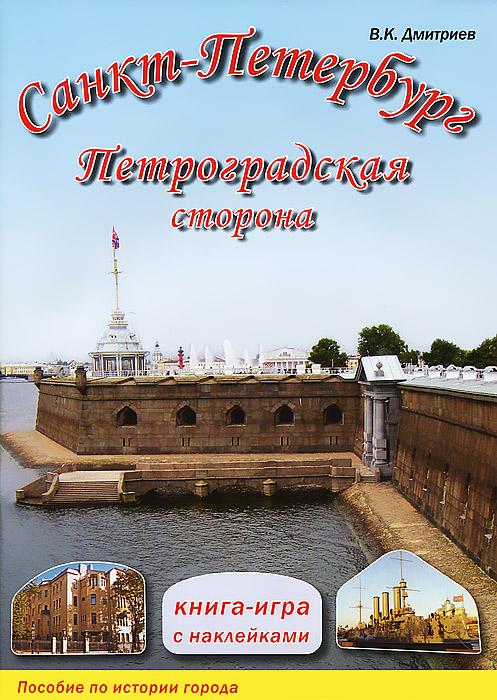 Санкт-Петербург. Петроградская сторона. Книга-игра с наклейками