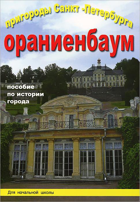 Пригороды Санкт-Петербурга. Ораниенбаум. Пособие по истории города с вопросами и заданиями для начальной школы