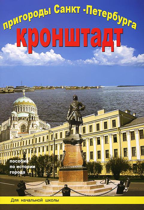 Пригороды Санкт-Петербурга. Кронштадт. Пособие по истории города с вопросами и заданиями для начальной школы