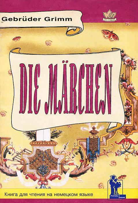 Gebruder Grimm: Die Marchen12296407Книга представляет собой сборник неадаптированных сказок для чтения. Она рассчитана на школьников младших и средних классов. Тексты сопровождаются словарем и упражнениями, способствующими развитию речевых навыков. Книга гармонично дополняет существующие учебники и пробуждает в детях интерес к изучению немецкого языка.