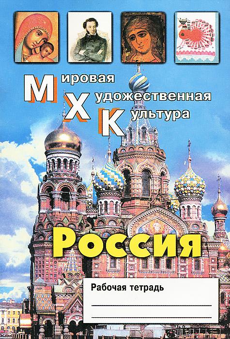 Россия. Рабочая тетрадь