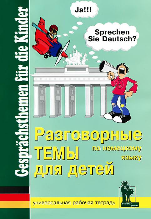 Разговорные темы по немецкому языку для детей. Рабочая тетрадь