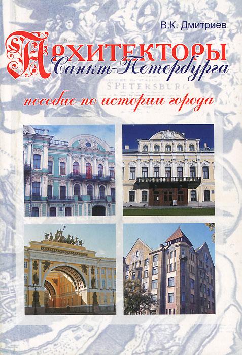 Архитекторы Санкт-Петербурга